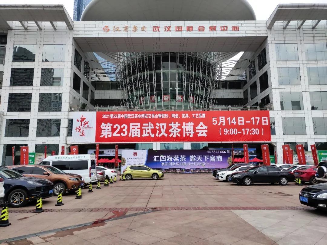 【茶界盛事】2021第23届武汉茶博会今日盛大开幕