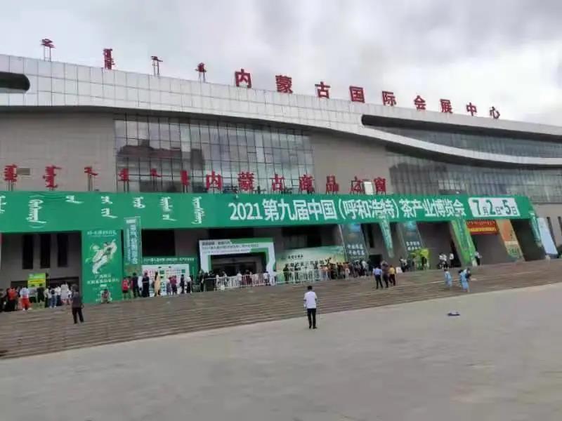 茶茗草原  客迎八方――第九届中国(呼和浩特)茶产业博览会
